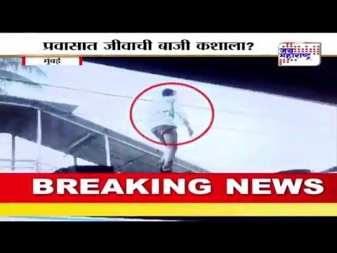 Mumbai Local Train deadly Stunt