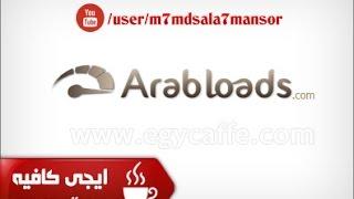 شرح كيفية التحميل من موقع ArabLoads فيديو