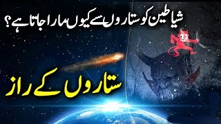 Sitaron Ke Raaz Shaitan And Stars | Why Stars Were Created Islam Urdu Stories