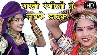 राखी रंगीली के लटके झटके    Rani Rangili Ke Latke Jhatke    Hit Rajasthani Geet 2016