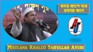 maulana khaled saifullah ayubi Bangla Waz 2017 অসাধারণ বয়ান পাথরের মত হৃদয়ও গলে যাবে ওয়াজ টি শুনে