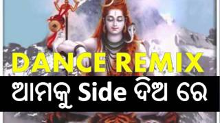 Amaku Side Dia Re Dance Remix - Odia Bolbum Dj Song 2017 - Dj Aju