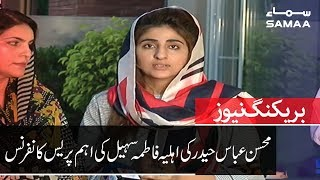 Mohsin Abbas Haider wife Fatima Sohail Complete Press Conference | SAMAA TV | 22 July 2019