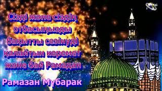Kazakh Language Ramadan  Mubarak  Ramazan  Mubarak greetings Whatsapp download