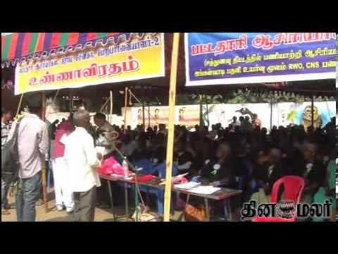 One Day Hunger Fast by Graduated Teachers at Chennai - Dinamalar Dec 27th 2013 Tamil Video News