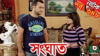 Bangla Natok   Shonghat   EP - 348   Ahmed Sharif, Shahed, Humayra Himu, Moutushi, Bonna Mirza