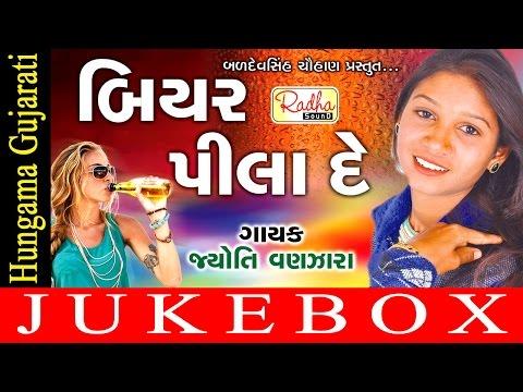 Gujarati 2016 New Songs | Coca cola na Pepsi Cola | Jyoti Vanjara | Party Song | Audio Jukebox