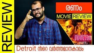 Ranam Malayalam Movie Review by Sudhish Payyanur   Monsoon Media