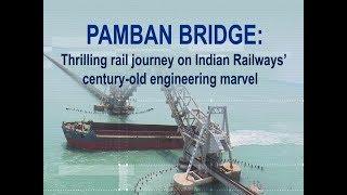 Pamban Bridge: Thrilling rail journey on Railways' century-old engineering marvel