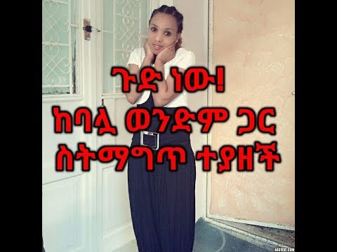 Xxx Mp4 Ethiopian Woman Caught Having Sex With Her Husband Brother Subscribe For More 3gp Sex