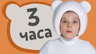 ТРИ МЕДВЕДЯ и КУКУТИКИ - Мега сборник развивающих детских песен мультиков про машинки и животных