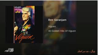 Viguen - Bi Saranjam ویگن ـ بی سرانجام