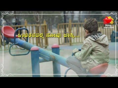 ಒಂಟಿತನದಲ್ಲಿ ನೋವು ಜಾಸ್ತಿ ¦¦ Kannada Inspiration Quotes ¦¦ Love Feeling dailog whatsapp Status ¦¦