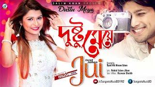 Israt Jahan Jui - Dushtu Meye | দুষ্টু মেয়ে | Bangla New Music Video 2018 | Sangeeta
