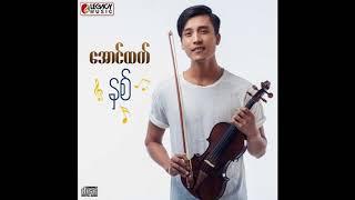 ေအာင္ထက္ - သဘာဝနဲ႔ေတြ႕ဆံုျခင္း (Aung Htet - Tha Bar Wa Nae Twe Sone Chin) (Audio)