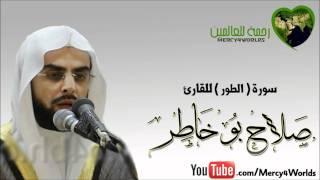 سورة الطور - القارئ صلاح بو خاطر ( شبيه السديس )