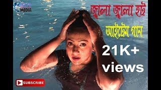 Jala Jala জ্বালা জ্বালা Bangla Movie Hot Song _ Mader 2 Amit Hasan _moon Full HD 1080pc_