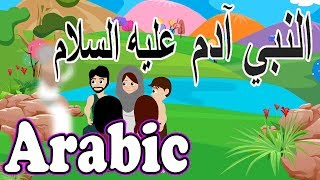 Adam (as) | Arabic Prophet story | Islamic Cartoon | Islamic Videos |    النبي آدم (عليه السلام)