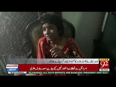 Xxx Mp4 Lahore Body Of 9 Year Old Maid Burnt By Angry Mistress 28 Oct 2018 92NewsHD 3gp Sex