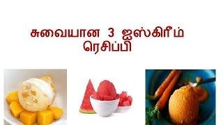 3 சுவையான ஐஸ்கிரீம் ரெசிப்பி 3 Tasty icecream recipe in Tamil