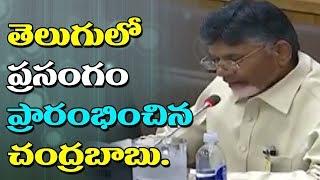 తెలుగులో ప్రసంగం ప్రారంభించిన చంద్రబాబు | CM Chandrababu Naidu Speech at UNO Meeting | ABN Telugu