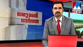 ഒരു മണി വാർത്ത | 1 P M News | News Anchor - Ayyappdas | April 26 , 2017 | Manorama News