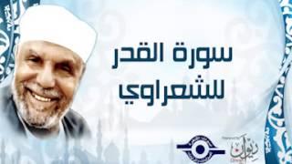 الشيخ الشعراوي | سورة القدر للشعراوي