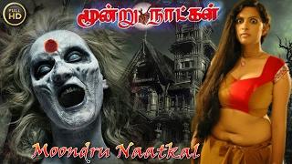 Moondru Naatkal Tamil Full Movie | HD 1080 | Tamil Horror Movie | suspense thriller movie | 2017