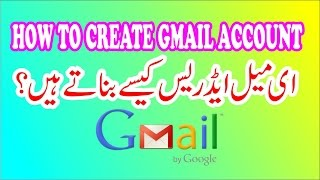 How to Create Gmail Account ID, Google Id. Urdu/Hindi