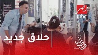وانت داخل على حلاق جديد وبيبيع لك الوهم عشان تبقى زبونه