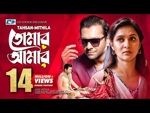 Tomar amar   Sajid Ft.Tahsan & MIthila   New Video Song   OST   Mr & Mrs   Mizanur Rahman Aryan