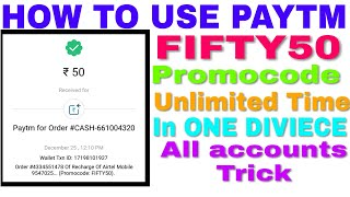 Use PAYTM 'FIFTY50' Promocode UNLIMITED TIME IN SEAM DEVICE
