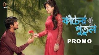 Kacher Putul (2018) | Short Film Promo | Tawsif Mahbub | Nadia | Shuvra Biswas