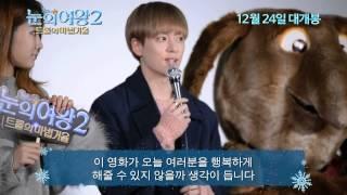 '눈의 여왕2 : 트롤의 마법거울' VIP시사회 현장 영상