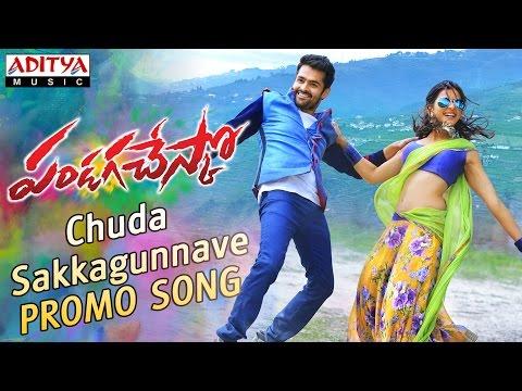 Chuda Sakkagunnave Promo Video Song || Pandaga Chesko Songs || Ram, Rakul Preet Singh, Sonal Chauhan