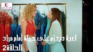 مشهد لعبة ديدام على حياة أمام مراد من الحلقة 2 || مسلسل العشق لا يفهم الكلام - Aşk Laftan Anlamaz