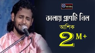 কালায় প্রাণটি নিল / আশিক I Kalay Pranti Nilo I Ashik I Bangla Song