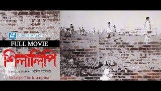 Shilalipi ( The Inscription  ) | Bangla Movie |  Sara Zaker, Asaduzzaman Noor | Shamim AKter