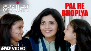Pal Re Bhoplya Video Song  ||  Hrudayantar (Marathi Film)