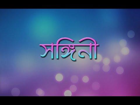 Bengali Short Film HD- Sangini (The Companion) by Krishanu and Prachurya