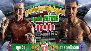 Long Chin Cambodia Vs Chhut Sereyvantong Cambodia, Khmer Warrior Boxing Seatv Boxing 18 August 2018
