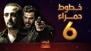 مسلسل خطوط حمراء الحلقة 6 السادسة | HD - Khotut Hamraa Ep6