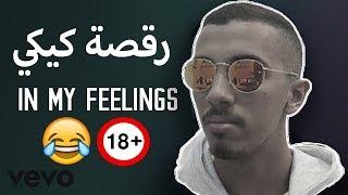 🔴 أغنية رقصة كيكي - In my feelings مترجمة عربي 18+ (انصدمت من الكلمات !!)
