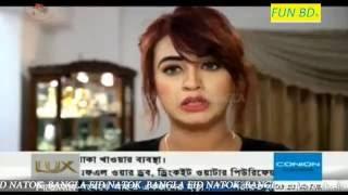 Bangla Eid Natok 2016 sesh belay ek motho bristi (শেষ বেলায় এক মুঠো বৃষ্টি)