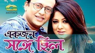Bangla Movie | Ekjon Sangey Chilo | HD1080p | Riaz | Moushumi | Hit Bangla Movie