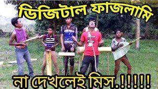 Aj kano mon udashi hoye, bangla gan, agor and group, [DigiTal Fazlami24]