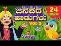 Janapada Songs Collection Vol. 2 | Kannada Kids Folk Songs | Infobells