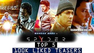 Top 5 Fastest 100k Liked Indian Teaser | Spyder Teaser | Vivegam | Kabali | Telugu Video Gallery