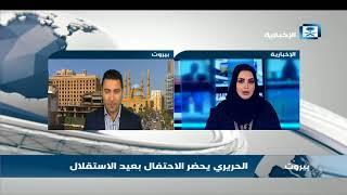 محلل سياسي للإخبارية: تريث الحريري عن استقالته بناء على طلب رئيس لبنان مشروط بجدول زمني مدته 15 يوما