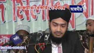 New bangla waz Mahfil - sayed mokarram bari, ওয়াজ মাহফিল
